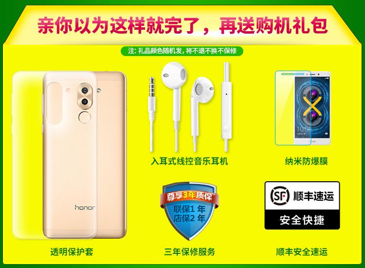英寸手机正品 5.5 全网通高配版 6X 畅玩 荣耀 honor 华为 现货送豪礼