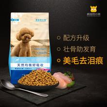 狗粮泰迪比熊贵宾博美雪纳瑞吉娃娃 小型幼犬成犬粮小狗通用型3斤