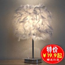 羽毛台灯卧室床头灯简约现代浪漫创意欧式公主婚房暖光温馨床头灯