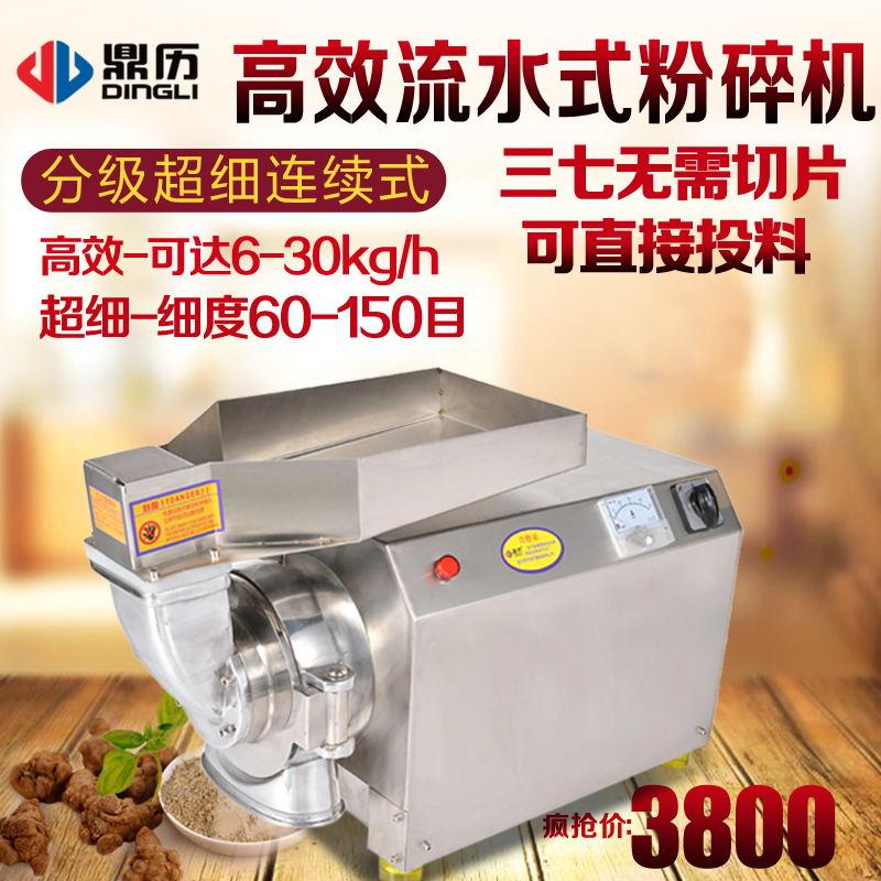 顶历连续式中药材粉碎机万能流水式超细商用打粉机三七玛卡磨粉机