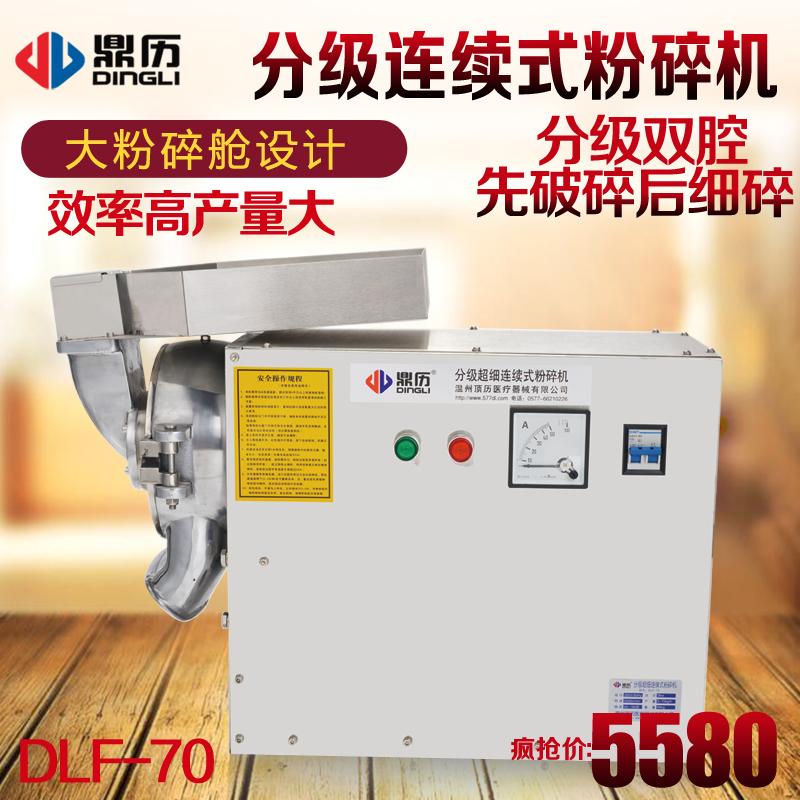 顶历全新不锈钢连续中药材粉碎机万能流水式超细商用打粉机磨粉机