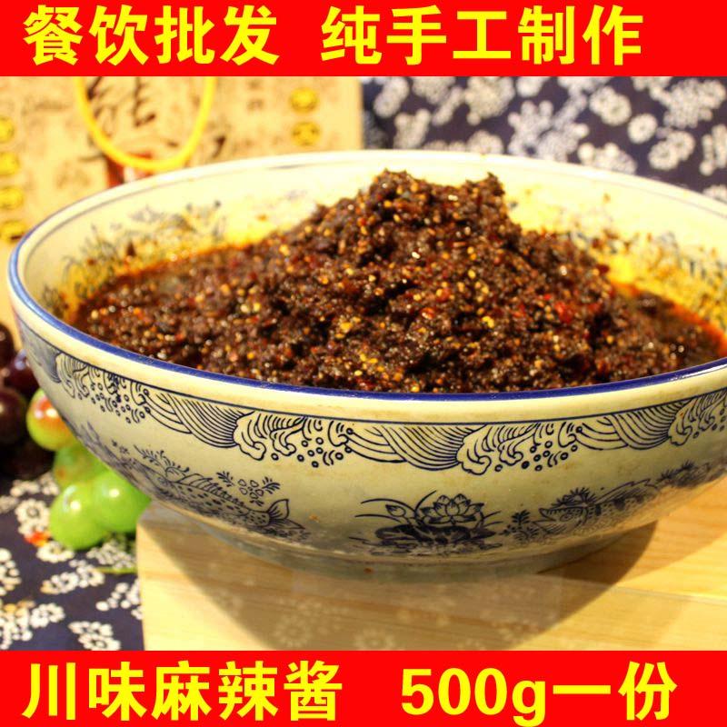 川味麻辣酱黄龙溪特产太婆豆豉现炒现卖香辣酱川味火锅下饭特价