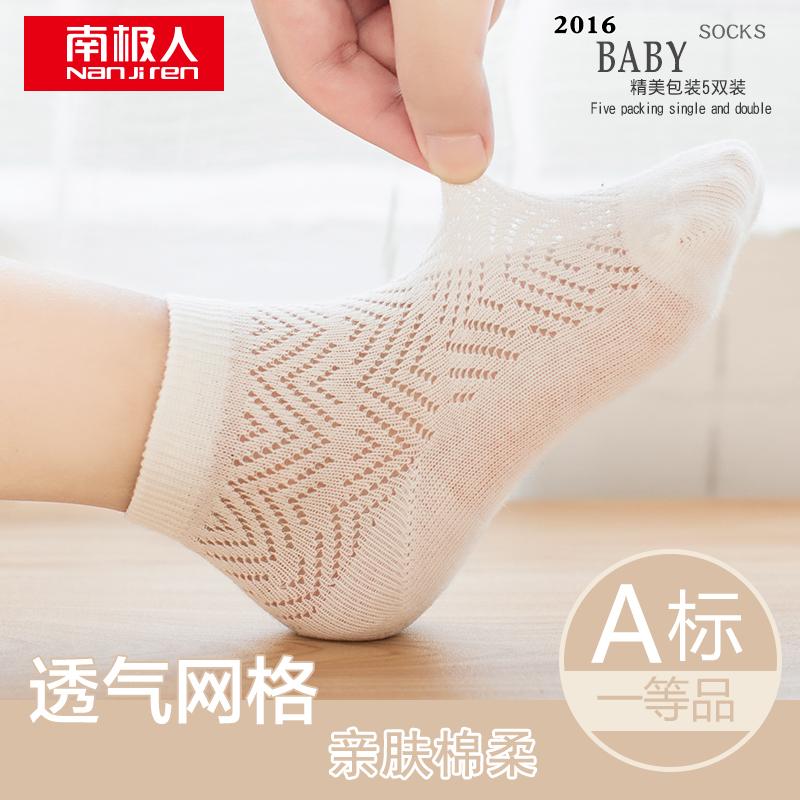 襪子嬰兒兒童新生兒網眼純棉夏季寶寶