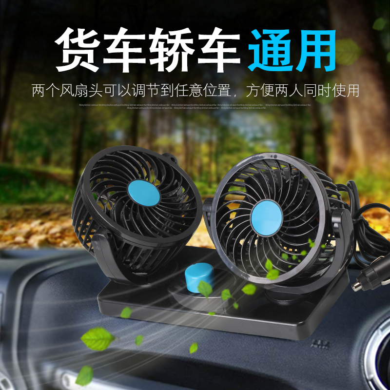 双头汽车车载风扇12v电风扇 24v大货车车载小风扇 制冷车用电风扇