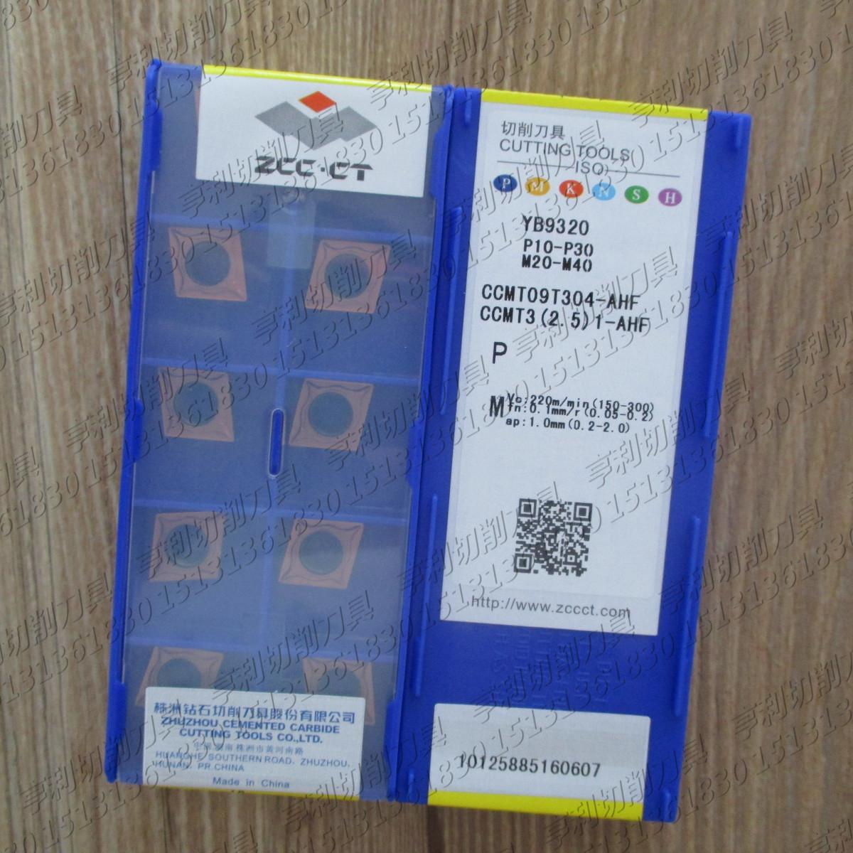 原装正品株洲钻石数控刀片CCMT09T304-AHF  YB9320 特价批发销售