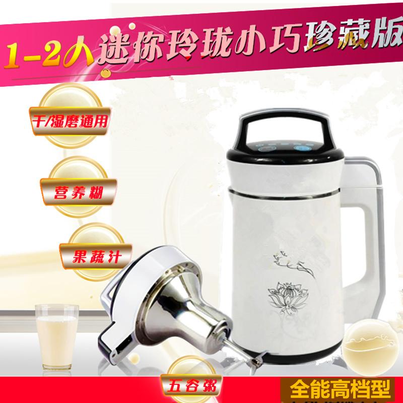 不锈钢豆浆机米糊机五谷杂粮榨汁小号婴儿家用容量迷你