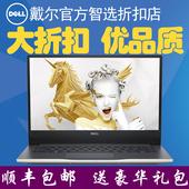 Dell/戴尔燃7000 灵越14 7460 ins14-1525超薄笔记本电脑 官翻机