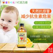 美国进口童年时光CHILDLIFE维生素C 儿童VC 婴儿宝宝维C 三驾马车