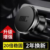 车载手机支架汽车用磁性出风口吸盘式多功能磁铁磁吸车内导航支架