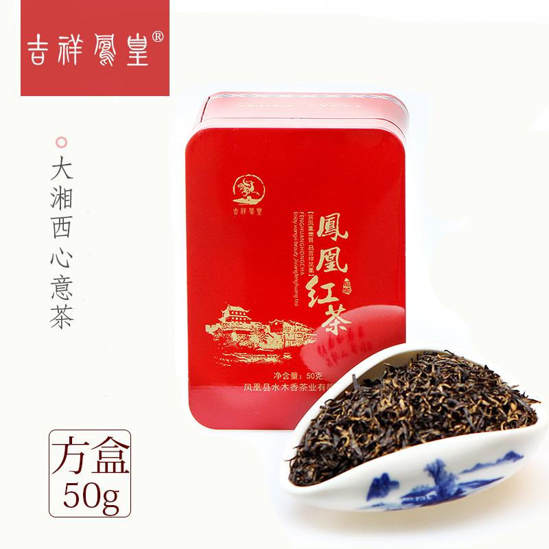 包邮50g铁罐装水木香凤凰红茶