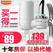 九阳净水器家用 厨房水龙头过滤器 前置净水机自来水净化器滤水器