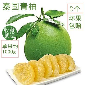 进口泰国青柚蜜柚新鲜水果小柚子