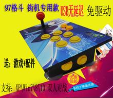 街机游戏摇杆安卓手机电视电脑USB摇杆手柄 圆档摇杆 格斗 大八向