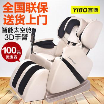 宜博全身按摩椅 3D零重力太空舱