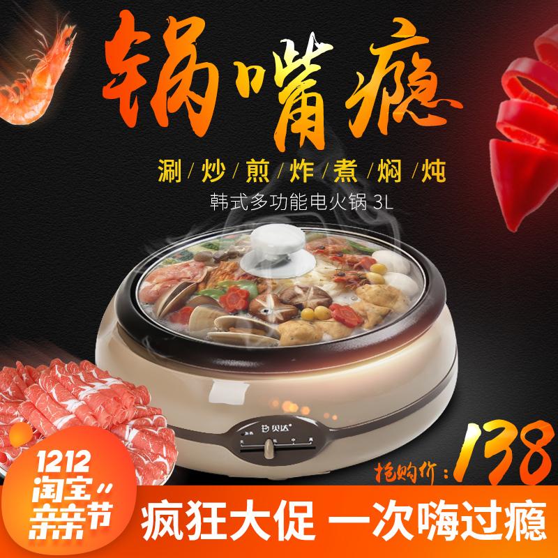 韩式电火锅锅多功能家用锅插电火锅小型电热锅分体式电煮锅不粘锅