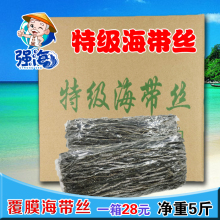 天天特价 特级野生海带干海带丝昆布丝海带丝干货海带5斤28元
