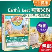 美国Earths Best地球世界最好米粉二2段燕麦有机高铁婴儿米糊辅食