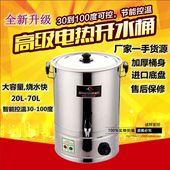 包邮 全不锈钢商用家用电热开水桶保温桶热水器奶茶桶电汤桶30L