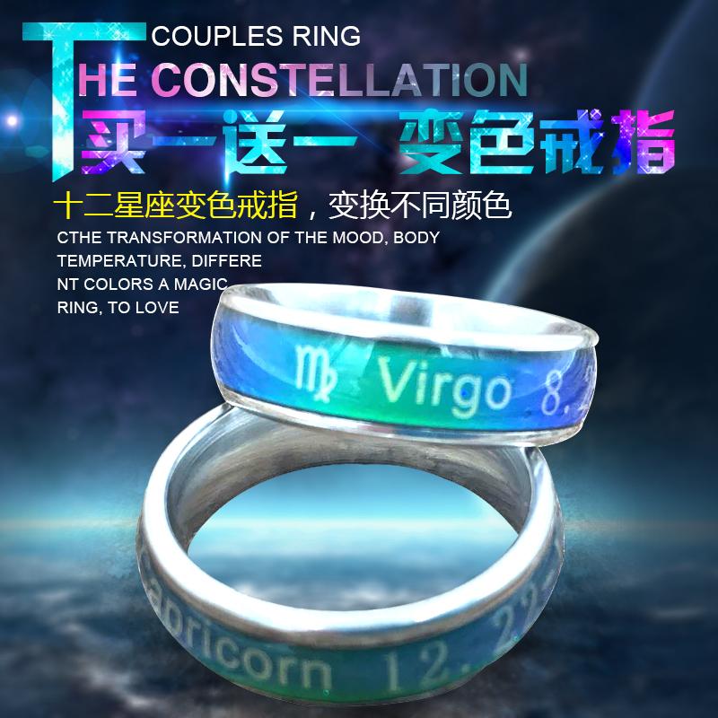 十二星座体温变色戒指感温情侣创意钛刚温度戒指男女心情变温戒指
