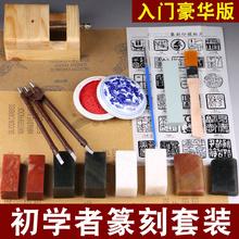篆刻工具套装全套 一套就够用篆刻练习印章石料工具m套装