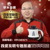 包邮 草本泉源机萃壶全自动萃取美意式摩卡咖啡花茶304不锈钢特价