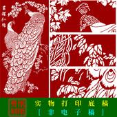 实物黑白打印稿 HN10花开富贵牡丹孔雀中国手工剪纸花鸟素材底稿图片