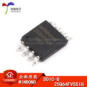 原装正品 贴片 W25Q64FVSSIG IC FLASH 64MBIT 104MHZ 8SOIC