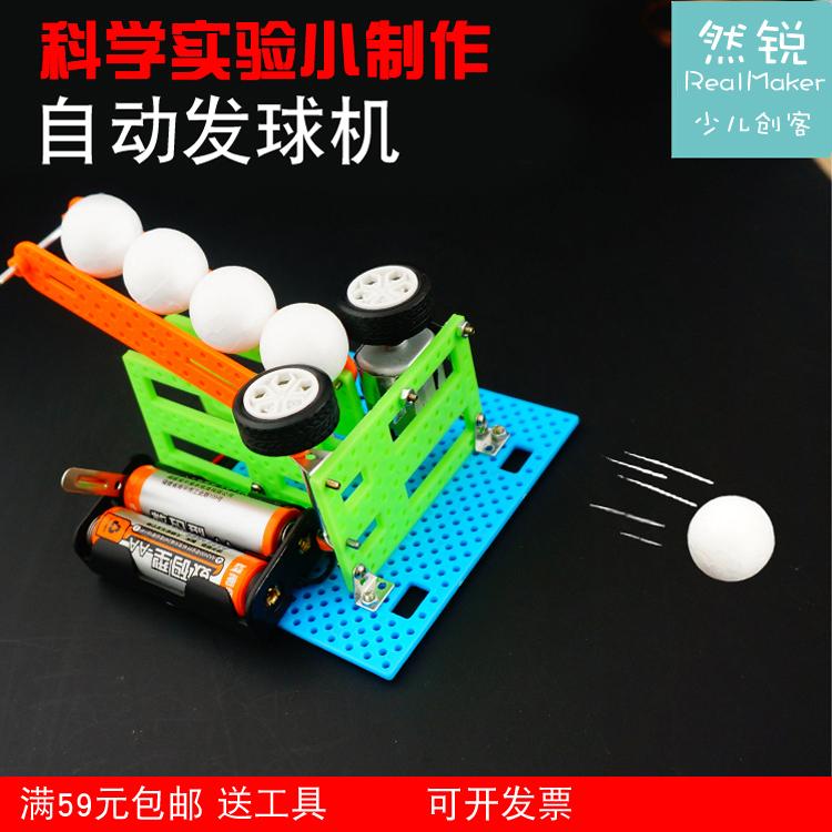 科技小制作 新品迷你自动发球机小学科学实验玩具礼物然锐 射球机
