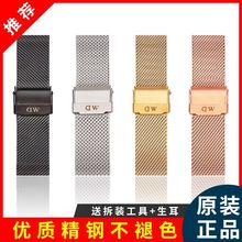 dw钢带表带男女手表带不锈钢金属表链超薄防水米兰钢网带配件
