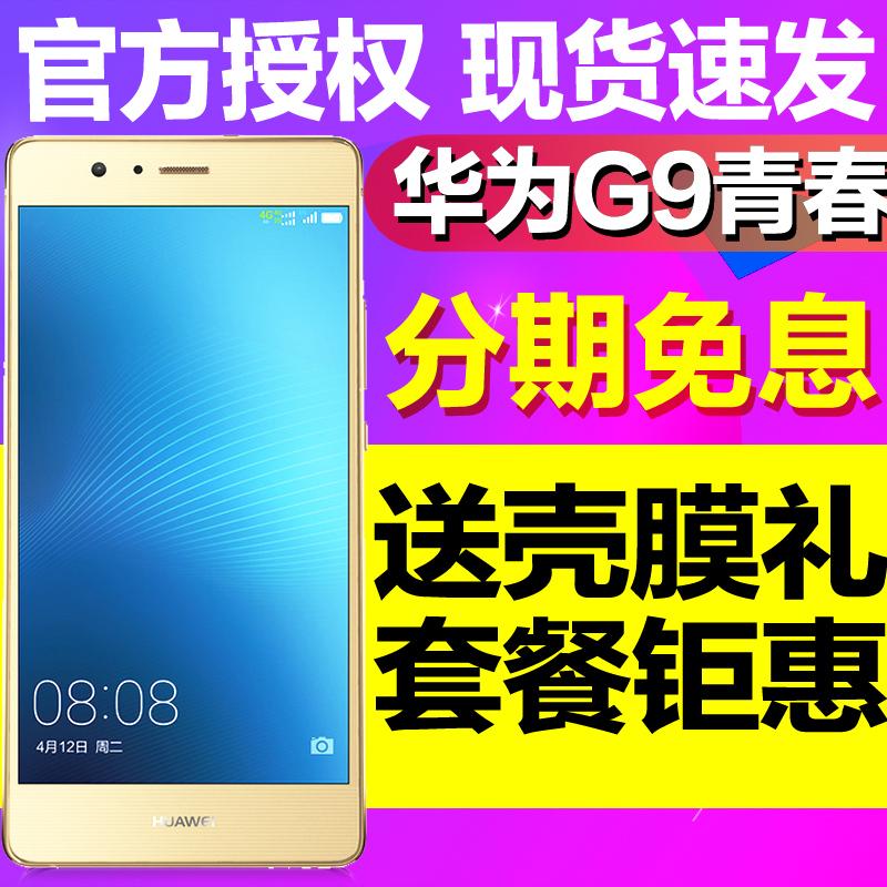 青春版全网通智能手机 G9 华为 Huawei 送壳膜礼 速发分期免息