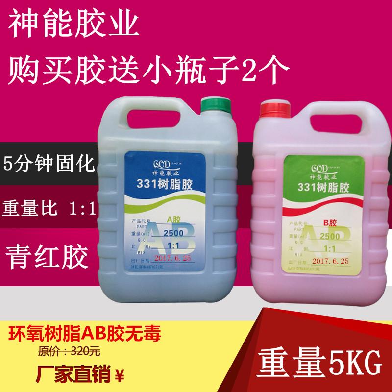 大桶丙烯酸环氧树脂ab胶水青红ab胶高性能高粘度强力5分钟快干
