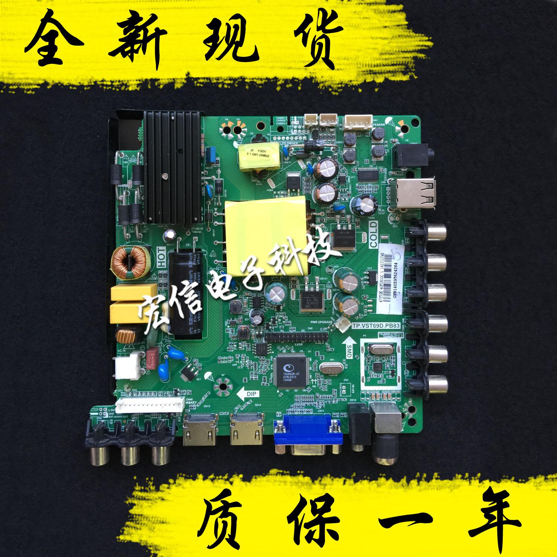 海尔ld32u3100/3300/32eu3000主板 tp.vst69d.pb83 主板 配各种屏