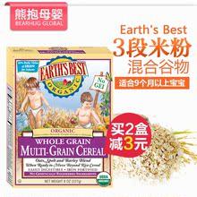 sBest地球世界最好3段米粉混合谷物高铁婴幼儿宝宝营养 临期Earth