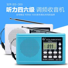 宝升BS全波段数字调谐立体声收音机中波短波调频四六级听力收音机