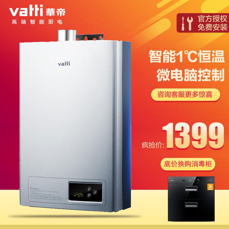 vatti/华帝jsq23-i12029-12 q12mu燃气热水器 智能自动恒温12升图片