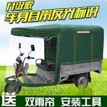 顶配电动三轮车车棚遮阳棚挡雨棚方管折叠全封闭电三轮车棚篷雨棚