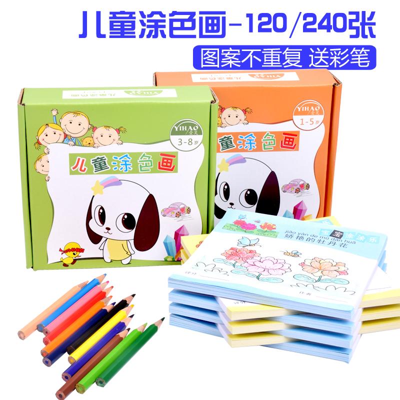 涂色画幼儿童简笔画画书涂鸦填色学画画本宝宝绘画书图2-3-4-6岁
