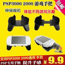 包邮 PSP2000/3000游戏手柄 PSP格斗手把 握把伸缩手柄