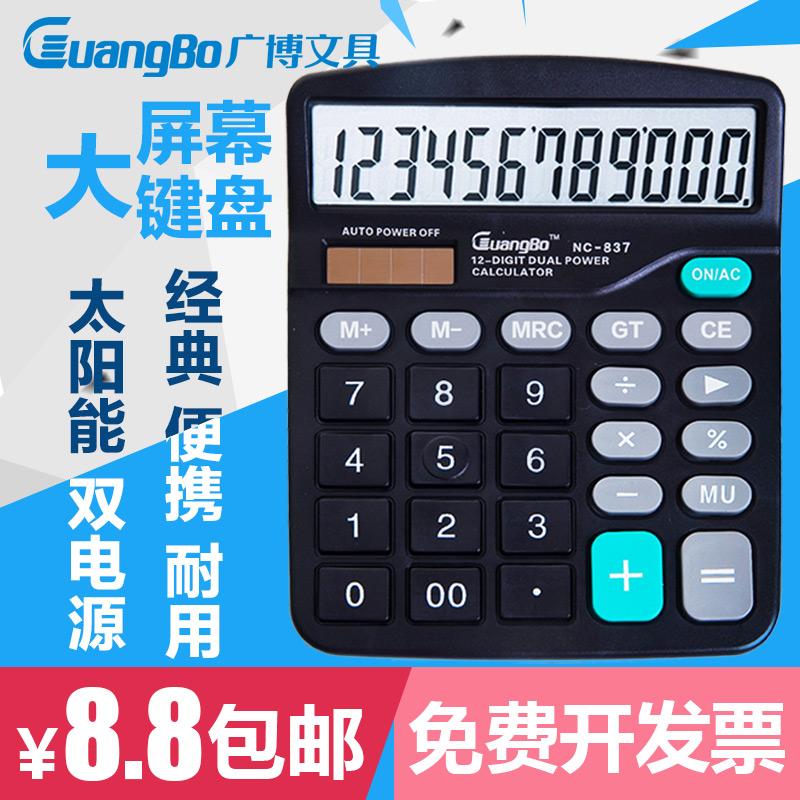 广博计算器办公财务专用12位计算机语音大按键学生用可爱计算器
