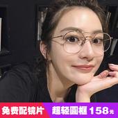 王柳雯同款超轻眼镜架TB903半框金属眼镜框女复古圆形近视眼镜男
