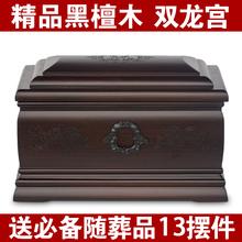 骨灰盒实木小黑檀木包邮双龙双凤仙寿居花梨寿盒防潮棺材办理代捐