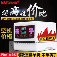 筷快净全自动筷子消毒机微电脑智能筷子机器柜盒200K空机包邮