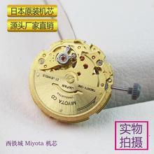 Miyota西铁城8200机械机芯8205表壳 手表配件原装