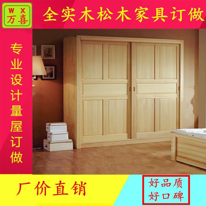 广州实木松木家具二三门移门大衣柜定制欧式推拉门储
