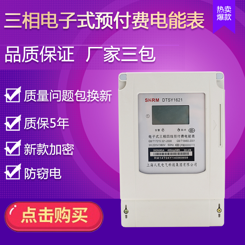 上海人民dtsy1621三相四线三相三线预付费电能表插卡