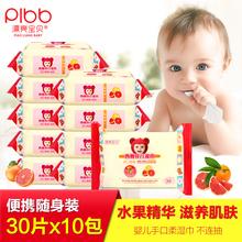 宝宝手口湿巾婴儿小包便携随身装迷你柔湿纸巾30抽10包新生儿专用
