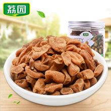 荔园甘甜黄皮果干广东特产零食蜜饯果脯果肉休闲小零食100g
