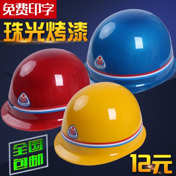 安全帽工地施工免费印字包邮珠光烤漆加厚防砸ABS防护头盔安全帽