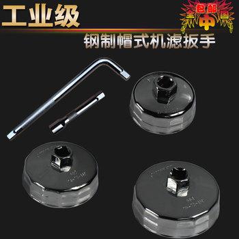 包邮钢制帽式机油格扳手油滤拆装滤芯工具滤清器汽车机油换机汽修