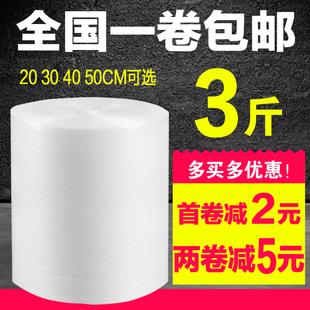打包气泡膜防震防碎加厚泡泡纸30cm快递泡沫垫包装气泡袋批发包邮